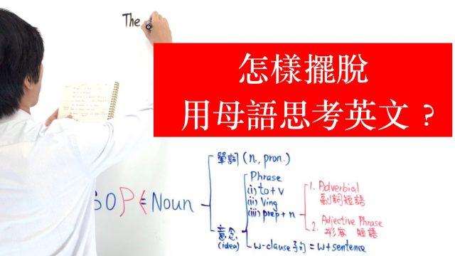 怎樣擺脫用母語思考英文?