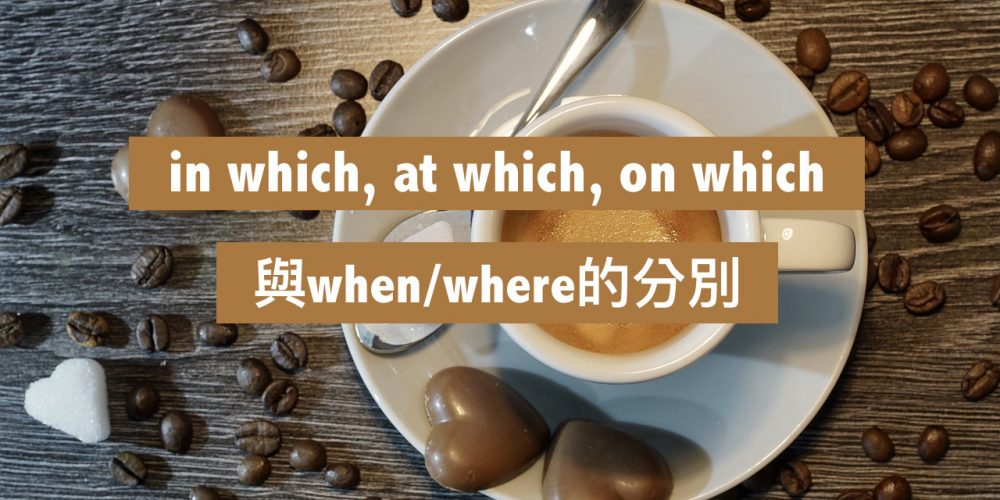 in which, at which, on which與when/where的分別