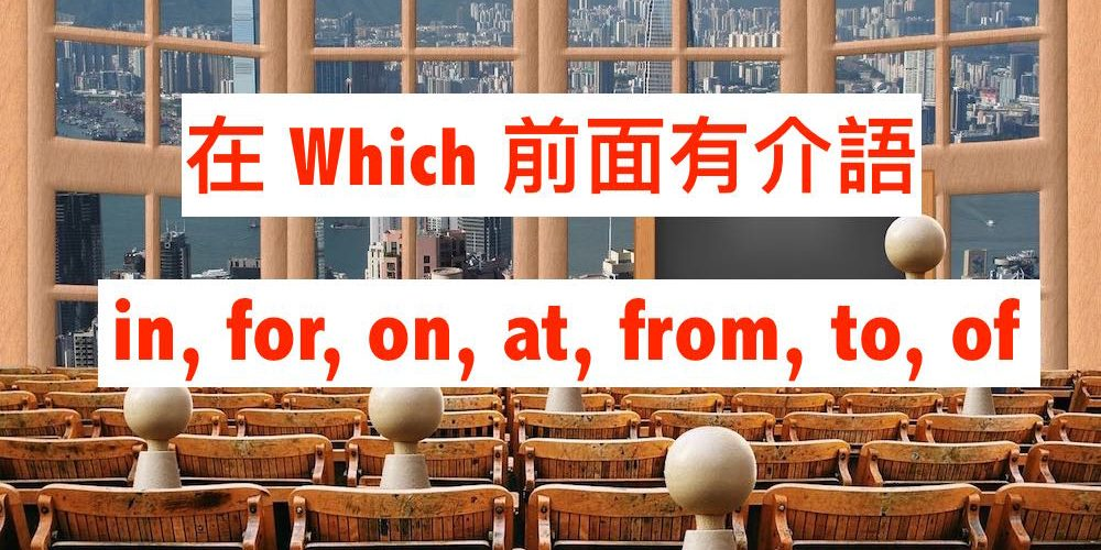 in which, for which, on which, at which, from which, to which, of which 用法